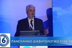Ευθύμιος Καπάνταης 16ο Πανελλήνιο Διαβητολογικό Συνέδριο